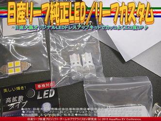 日産リーフ純正LED(5)/リーフカスタム01 ▼クリックで640x480に拡大