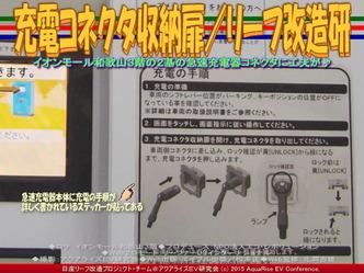充電コネクタ収納扉/リーフ改造研01