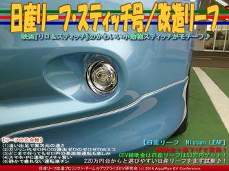 日産リーフ・スティッチ号/改造リーフ04