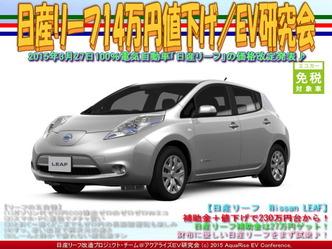 日産リーフ14万円値下げ(2)/EV研究会02