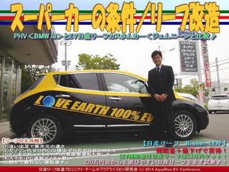 エコなスーパーカーの条件/リーフ改造01
