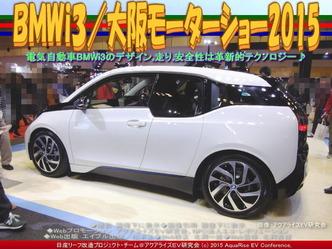 BMWi3(5)/大阪モーターショー201501