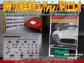 堺市BMWヒストリックカー(10)/YouTube@エコレボ画像01