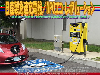 日産製新型急速充電器/NPOエコ・レボリューション04