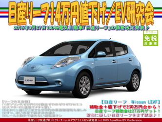 日産リーフ14万円値下げ(2)/EV研究会01