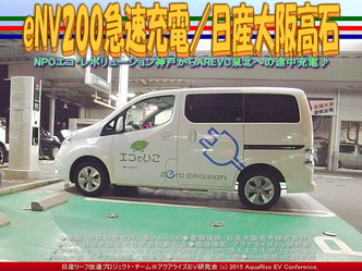 eNV200急速充電/日産大阪高石03