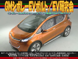 GMシボレーEVボルト/EV研究会01