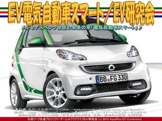 EV電気自動車スマート/EV研究会01