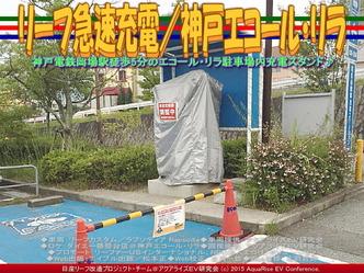 リーフ急速充電/神戸エコール・リラ03