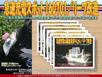 急速充電スポット160701/リーフ改造01