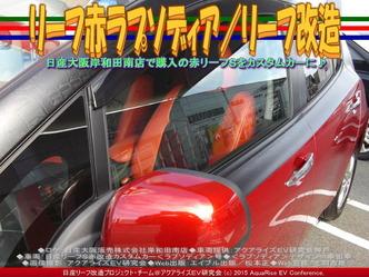 リーフ赤ラプソディア(2)/リーフ改造01
