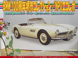 堺市BMWヒストリックカー(7)/507ロードスター画像01