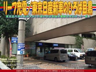 リーフ充電/東京日産新車のひろば目黒02