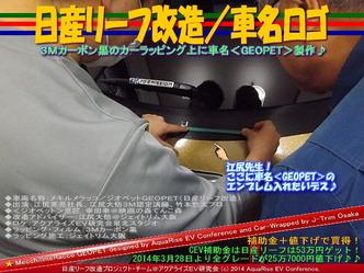 日産リーフ改造/車名ロゴ02