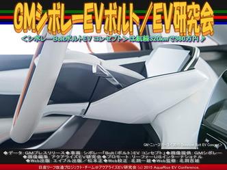 GMシボレーEVボルト(2)/EV研究会04
