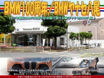 BMW100周年(2)/BMWヤナセ八尾01