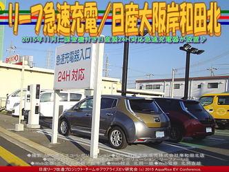 リーフ急速充電/日産大阪岸和田北02