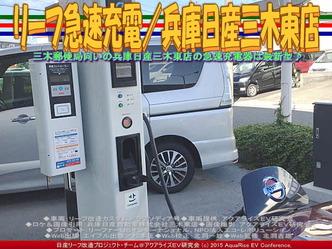 リーフ急速充電/兵庫日産三木東店04