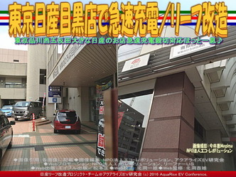 東京日産目黒店で急速充電/リーフ改造01