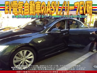 EV電気自動車のASV(2)/リーフEV研03
