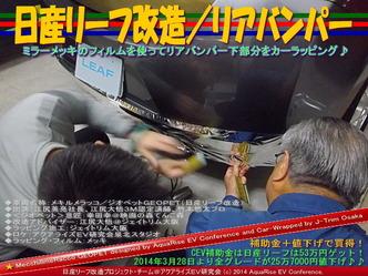 日産リーフ改造/リアバンパー@アクアライズEV研究会03