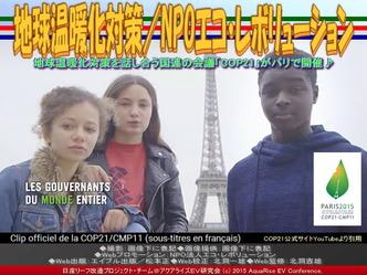 地球温暖化対策/NPOエコ・レボリューション03