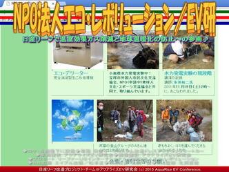 NPO法人エコ・レボリューション/EV研03