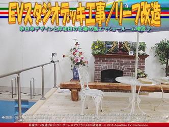 EVスタジオデッキ工事(4)/リーフ改造05