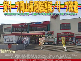 黄リーフ岡山長距離運転/リーフ改造画像03