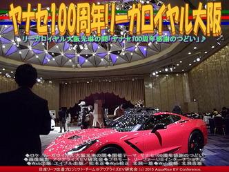 ヤナセ100周年リーガロイヤル大阪(3)03