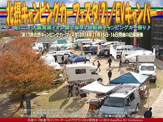 北摂キャンピングカーフェスタ(2)/EVキャンパー04