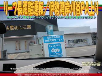 リーフ急速充電刈谷PA上り/リーフ改造01