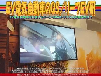 EV電気自動車のQS(3)/リーフEV研03