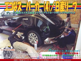 エコなスーパーカー(4)/日産リーフ06