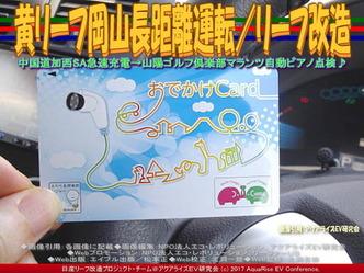 黄リーフ山陽ゴルフ倶楽部充電/リーフ改造画像03