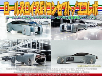ロールス・ロイス103EXエレノア/エコレボ02