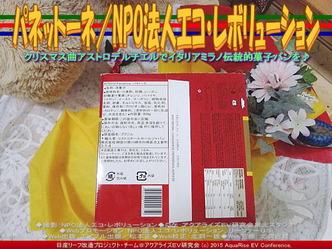 パネットーネ/NPO法人エコ・レボリューション04