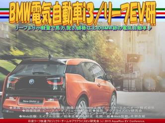 BMW電気自動車i3(6)/リーフEV研02
