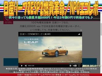 日産リーフZESP2燃費革命/NPOエコレボ画像03