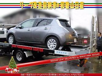 リーフ改造前納車10@日産リーフ改造 日産リーフ画像をクリックで640x480pxlsに拡大します。 (c)2013 アクアライズ日産リーフ改造プロジェクトチーム