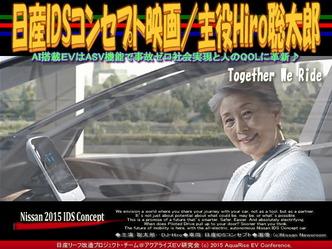 日産IDSコンセプト映画(3)/主役Hiro聡太郎01