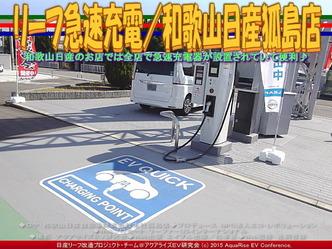リーフ急速充電/和歌山日産狐島店02