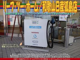 リーフ・ツー・ホーム/和歌山日産狐島店03