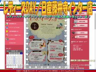 レディースDAY/日産藤井寺インター店01