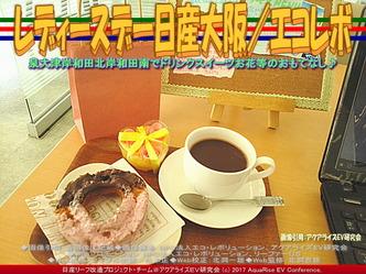 レディースデー日産岸和田北/エコレボ画像03