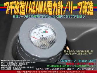 プチ改造YAZAWA電力計/リーフ改造05