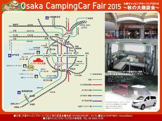 大阪キャンピングカーフェア2015/NV200改造01