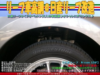 リーフ車高調@日産リーフ改造02