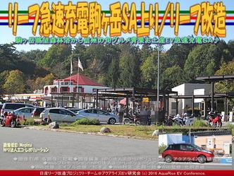 リーフ急速充電駒ヶ岳SA上り/リーフ改造01