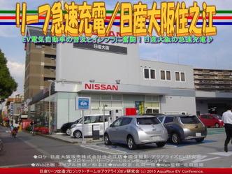 リーフ急速充電/日産大阪住之江01